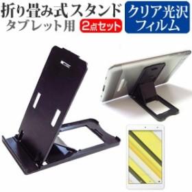 京セラ Qua tab QZ8 au 8インチ 機種で使える 折り畳み式 タブレットスタンド 黒 と 指紋防止 液晶保護フィルム セット スタンド 折畳 メ
