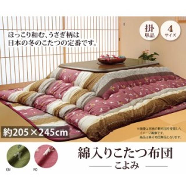 こたつ 布団 長方形 おしゃれ 掛け 205×245cm  うさぎ柄 和柄 ボリューム 国産 日本製 105 120cm  こたつ対応  綿 グリーン ローズ 新生