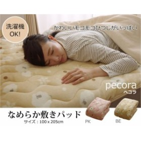 フランネル 洗える とろける ふんわり なめらか 敷きパッド シングル 羊 柄 シープ 100×205cm  洗濯機 丸洗い  新生活