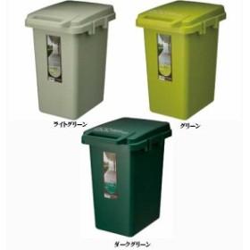 ゴミ箱 日本製 コンテナスタイル 33L【CS2-33J W31.9×D43.6×H50.5cm】 分別ゴミ箱 ダストボックス