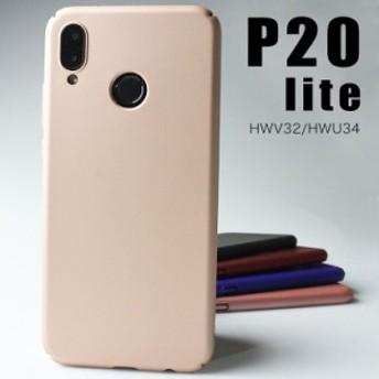 スマホケース Huawei P20 lite ケース au携帯カバー ファーウェイ P20 ライト カバー HWV32 HWU34 ファーウェイ Huawei ピー20ライトス