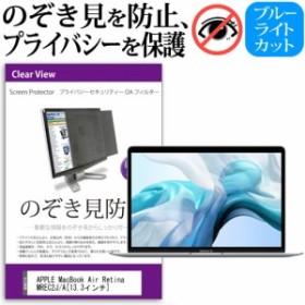 APPLE MacBook Air Retinaディスプレイ 1600 13.3 MREC2J A 13.3インチ 機種用 のぞき見防止 プライバシーフィルター 液晶保護 反射防止