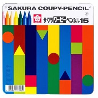 サクラクレパス 色鉛筆 クーピー 15色 缶ケース入り FY15