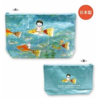 ちびまる子ちゃん ポーチ ( 熱帯魚とまる子 ) CM-PO504 // 小物入れ コスメポーチ さくらももこ【スマホ・タブレットのアクセサリー専門