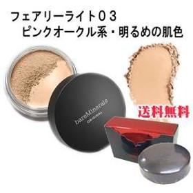 【正規品・送料無料】ベアミネラル オリジナル ファンデーション フェアリーライト03 ピンクオークル系 明めの肌色(8g)