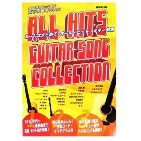 みーんなまとめてオール・ヒット・ギター曲集 各年代のヒット曲がズラリ勢ぞろい!!!/自由現代社編集部【編著】