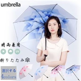 折りたたみ傘晴雨兼用日傘折りたたみ日傘uvカット8本骨遮光サンバリア折り畳み日傘かわいい運動会軽量花柄折りたたみ傘