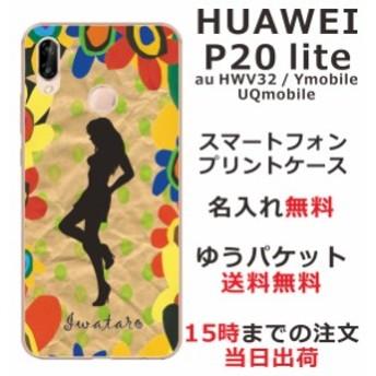 HUAWEI P20 lite HWV32 スマホケース 送料無料 ハードケース 名入れ かわいい シルエットガール