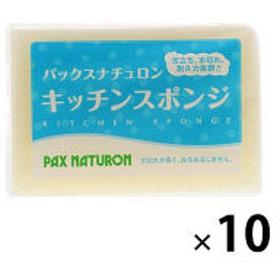 太陽油脂 パックスナチュロン キッチンスポンジ ナチュラル 1セット(10個)