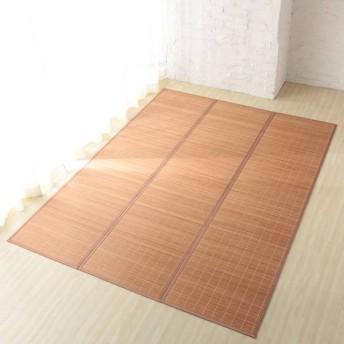 接触冷感 プレス竹フロアラグ 180×240cm ナチュラル ホームコーディ 180×240cm