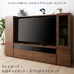 テレビ台 おしゃれ 3点セット(テレビボード+キャビネット×2) ガラス扉