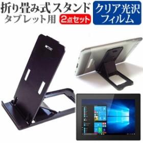 Lenovo Tablet 10 10.1インチ 機種で使える 折り畳み式 タブレットスタンド 黒 と 指紋防止 液晶保護フィルム セット スタンド 折畳 メー