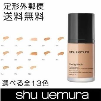 シュウウエムラ ザ・ライトバルブフルイド 選べる13色 -shuuemura-