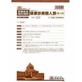 日本法令 安全 5-1-1/健康診断個人票