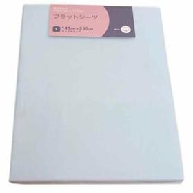 東京西川 フラットシーツ 綿100% 日本製 フリーセレクション[PLC0605499B](ブルー, ダブル)