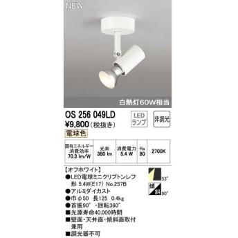 オーデリック スポットライト 【OS 256 049LD】 店舗・施設用照明 テクニカルライト 【OS256049LD】 [新品]