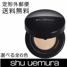 シュウウエムラ ザ・ライトバルブクッション 本体セット 選べる6色  -shuuemura-
