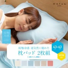 mofua cool 接触冷感 通気性に優れた 枕パッド2枚組 43×63cm