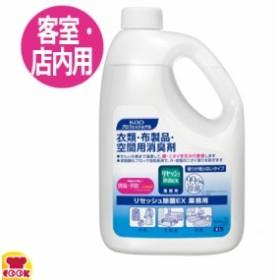 リセッシュ除菌EX 香り残らない 2L(代引不可)