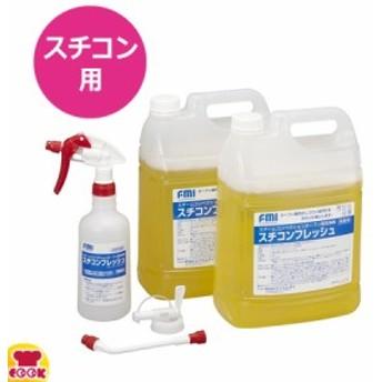 スチコン用洗剤 スチコンフレッシュ 5kg×2個入 スプレー容器付(送料無料、代引不可)