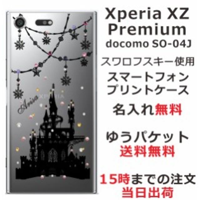 c0554d919c エクスペリアXZプレミアム ケース Xperia XZ Premium SO-04J 送料無料 ハードケース スワロケース