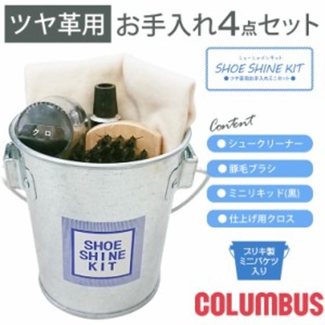 COLUMBUS コロンブス シューシャイン キット 靴 磨き セット コロンブス シューケアセット 革製品 手入れ セット ブラシ クロス クリーナ