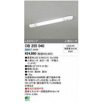 オーデリック インテリアライト キッチンライト 【OB 255 040】 OB255040
