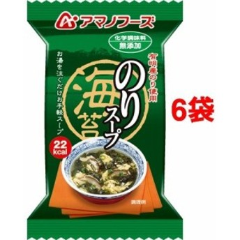 アマノフーズ 無添加 のりスープ(6食セット)[インスタント食品 その他]