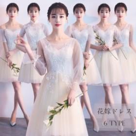 花嫁の介添えドレス 結婚式 ブライズメイドドレス パーティードレス ミニドレス 二次会 ドレス ウェディングドレス シャンパン
