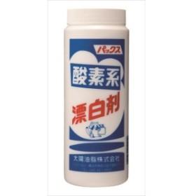 太陽油脂 パックス酸素系漂白剤430G 430G 台所洗剤 漂白 殺菌 漂白剤(代引不可)