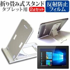 Lenovo Tablet 10 10.1インチ 機種で使える 折り畳み式 タブレットスタンド 白 と 反射防止 液晶保護フィルム セット スタンド 折畳 メー