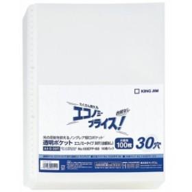 キング 透明ポケット エコノミー (103EPP-100)