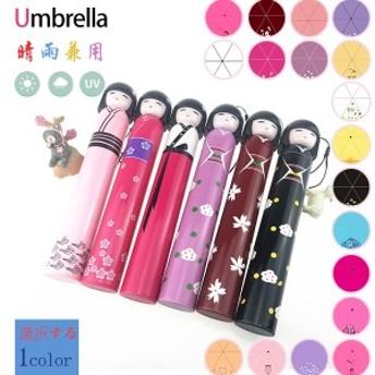 折りたたみ傘女の子人形日傘晴雨兼用レディース遮光夏雨遮熱プレゼントかわいいおしゃれ梅雨6本骨紫外線
