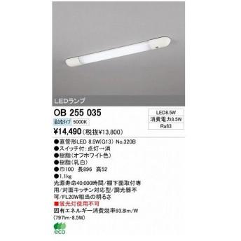 オーデリック インテリアライト キッチンライト 【OB 255 035】 OB255035