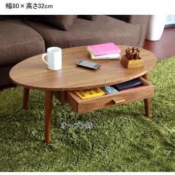 ウォルナット材の引出し付き楕円リビングテーブル