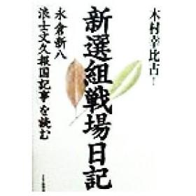 新選組戦場日記 永倉新八「浪士文久報国記事」を読む/木村幸比古(著者)