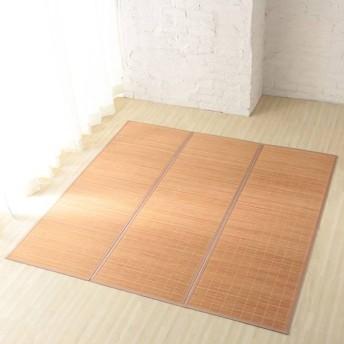 接触冷感 プレス竹フロアラグ 180×180cm ナチュラル ホームコーディ 180×180cm