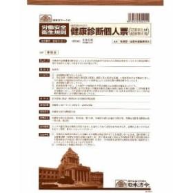 日本法令 安全 5-2-1/健康診断個人票