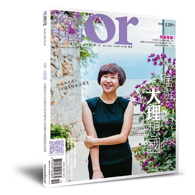 Or旅讀中國 2015年10月號 第44期