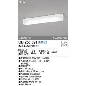 オーデリック インテリアライト キッチンライト 【OB 255 091】OB255091[新品]