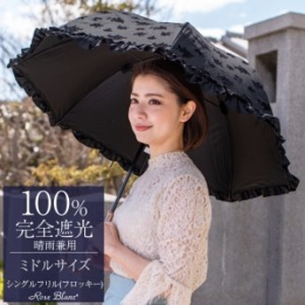 日傘 完全遮光 100% レディース かわいい 涼感 ミドルサイズ シングルフリル フロッキー 55cm【Rose Blanc】UVカット 送料無料特典