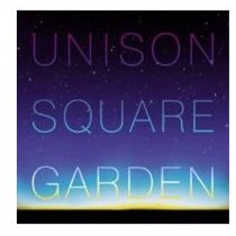 UNISON SQUARE GARDEN ユニゾンスクエアガーデン / 流星前夜 〔CD〕