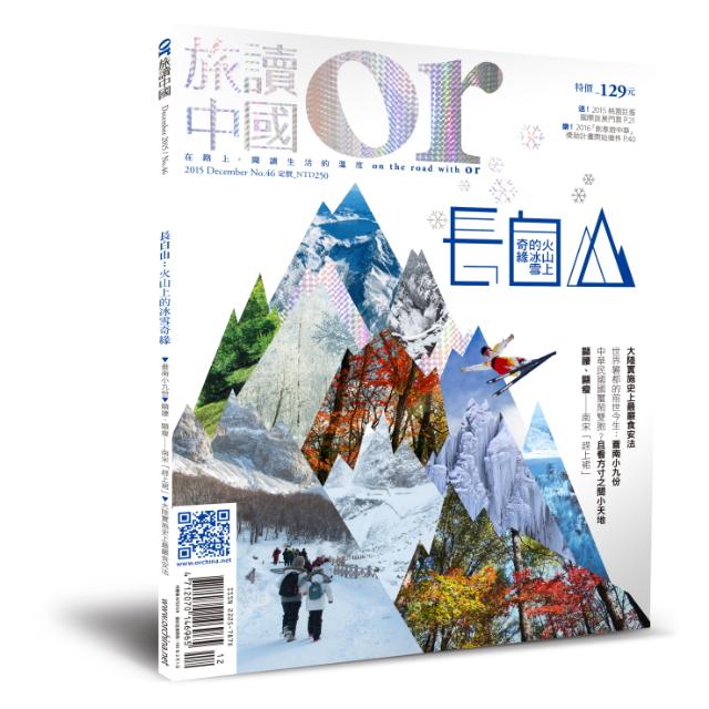 2015年12月號(第46期)-長白山:火山上的冰雪奇緣