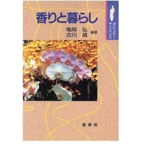 香りと暮らし ポピュラーサイエンス/亀岡弘(著者),古川靖(著者)