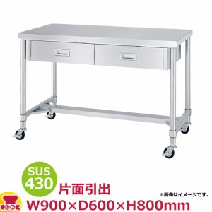 作業台 SUS430 WDZ-9060 900×600×800 シンコー (送料無料、代引不可) 片面引出2個・四方枠
