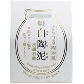 白陶泥洗顔石鹸 100g