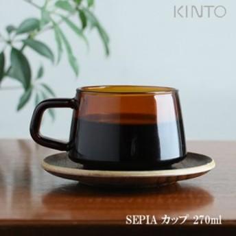 キントー SEPIA カップ 270ml コーヒーカップ ティーカップ KINTO セピア