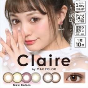 カラコン 送料無料 クレア ワンデー 1箱10枚 14.2mm ちぃぽぽ (吉木千沙都)度なし 度あり カラコン Claire 1day