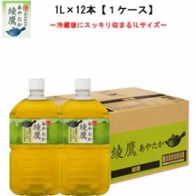 綾鷹 1000ml 12本 (1ケース) PET あやたか 緑茶 お茶 ペットボトル