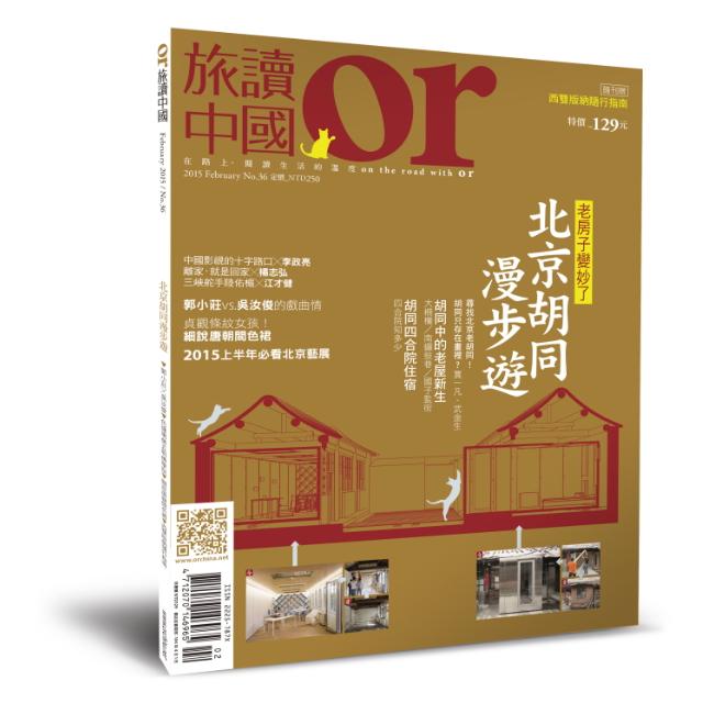 Or旅讀中國 2015年2月號 第36期